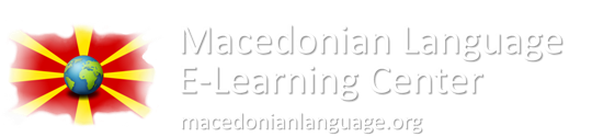 Macedonian Language E-Learning Center